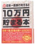 10万円貯まる本 「日本一周版」