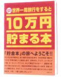 10万円貯まる本 「世界一周版」