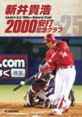 【中国新聞社】新井貴浩2000安打記念グラフ