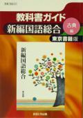 東京書籍  *301 教科書ガイド 新編国語総合(古典編)  [文理発行]