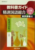 東京書籍  *302 教科書ガイド 精選国語総合(古典編)  [文理発行]