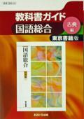 東京書籍  *304 教科書ガイド 国語総合(古典編)  [文理発行]