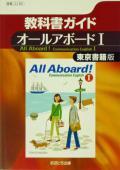 東京書籍  *301 教科書ガイド オールアボードE �  [文理発行]