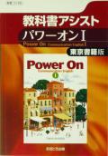 東京書籍  *302 教科書アシスト パワーオンE�  [文理発行]