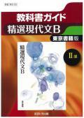東京書籍版 *302 教科書ガイド 精選現代文B�部