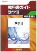 東京書籍版  *301 教科書ガイド 数学�  [文理発行]