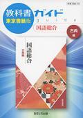 東京書籍版 *335 教科書ガイド 国語総合 古典編  [文理発行]