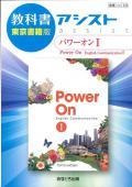 東京書籍  *329 教科書アシスト Pawer On EC� (パワーオン) [文理発行]