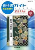 東京書籍版 *332 教科書ガイド 精選古典B 漢文