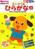 【学研】  毎日のドリル幼児版NEW はじめてのひらがな(上)3・4・5歳