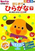 【学研】  毎日のドリル幼児版NEW はじめてのひらがな(下)3・4・5歳