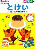 【学研】  毎日のドリル幼児版NEW とけい4・5・6歳