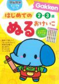 【学研】 はじめてのぬるおけいこ 2・3歳