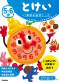 【学研】 幼児ワーク 5〜6歳 とけい