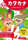 【学研】 幼児ワーク 5〜6歳 カタカナ