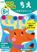 【学研】 幼児ワーク 6歳 ハイレベル ちえ 新装版