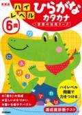 【学研】 幼児ワーク 6歳 ハイレベル ひらがな カタカナ 新装版