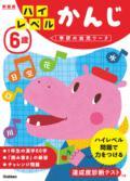 【学研】 幼児ワーク 6歳 ハイレベル かん字 新装版