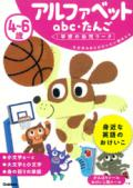【学研】 幼児ワーク 4〜6歳 アルファベット abc・たんご