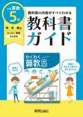 小学校教科書ガイド 啓林館版 算数5年 (令和2年改訂) 出版社 : 新興出版社