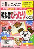 小学教科書ぴったりトレーニング 東京書籍 国語 1年 (令和2年改訂) 出版社 : 新興出版社