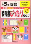 小学教科書ぴったりトレーニング 東京書籍 国語 5年 (令和2年改訂) 出版社 : 新興出版社