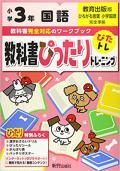 小学教科書ぴったりトレーニング 教育出版 国語 3年 (令和2年改訂) 出版社 : 新興出版社