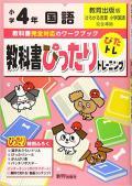 小学教科書ぴったりトレーニング 教育出版 国語 4年 (令和2年改訂) 出版社 : 新興出版社