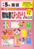 小学教科書ぴったりトレーニング 教育出版 国語 5年 (令和2年改訂) 出版社 : 新興出版社