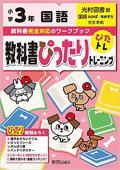 小学教科書ぴったりトレーニング 光村 国語 3年 (令和2年改訂) 出版社 : 新興出版社