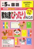 小学教科書ぴったりトレーニング 光村 国語 5年 (令和2年改訂) 出版社 : 新興出版社