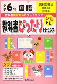 小学教科書ぴったりトレーニング 光村 国語 6年 (令和2年改訂) 出版社 : 新興出版社