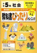 小学教科書ぴったりトレーニング 東京書籍 社会 5年 (令和2年改訂) 出版社 : 新興出版社