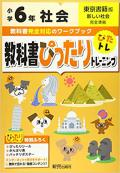 小学教科書ぴったりトレーニング 東京書籍 社会 6年 (令和2年改訂) 出版社 : 新興出版社