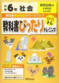 小学教科書ぴったりトレーニング 教育出版 社会 6年 (令和2年改訂) 出版社 : 新興出版社