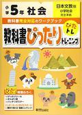 小学教科書ぴったりトレーニング 日本文教 社会 5年 (令和2年改訂) 出版社 : 新興出版社