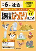 小学教科書ぴったりトレーニング 日本文教 社会 6年 (令和2年改訂) 出版社 : 新興出版社