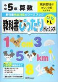 小学教科書ぴったりトレーニング 東京書籍 算数 5年 (令和2年改訂) 出版社 : 新興出版社