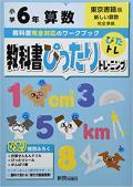 小学教科書ぴったりトレーニング 東京書籍 算数 6年 (令和2年改訂) 出版社 : 新興出版社