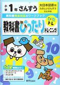 小学教科書ぴったりトレーニング 大日本 算数 1年 (令和2年改訂) 出版社 : 新興出版社