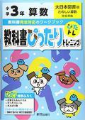 小学教科書ぴったりトレーニング 大日本 算数 3年 (令和2年改訂) 出版社 : 新興出版社