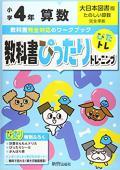 小学教科書ぴったりトレーニング 大日本 算数 4年 (令和2年改訂) 出版社 : 新興出版社