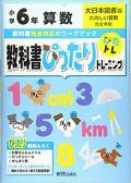 小学教科書ぴったりトレーニング 大日本 算数 6年 (令和2年改訂) 出版社 : 新興出版社