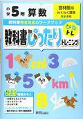 小学教科書ぴったりトレーニング 啓林館 算数 5年 (令和2年改訂) 出版社 : 新興出版社