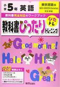 小学教科書ぴったりトレーニング 東京書籍 英語 5年 (令和2年改訂) 出版社 : 新興出版社