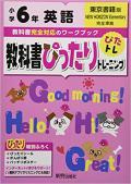 小学教科書ぴったりトレーニング 東京書籍 英語 6年 (令和2年改訂) 出版社 : 新興出版社