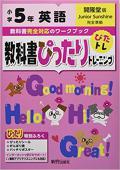 小学教科書ぴったりトレーニング 開隆堂 英語 5年 (令和2年改訂) 出版社 : 新興出版社