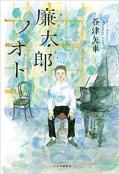 6月1日発売 【予約受付中】廉太郎ノオト【課題図書】