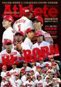 RE-BORN 2013-2014 広島アスリートマガジン特別増刊号