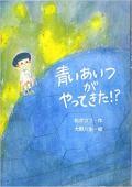 6月1日発売 【予約受付中】青いあいつがやってきた!?【課題図書】